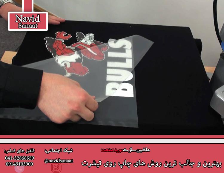 روش های چاپ روی تیشرت