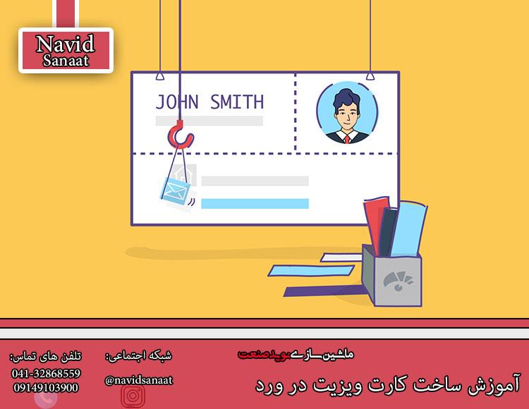 آموزش ساخت کارت ویزیت در ورد