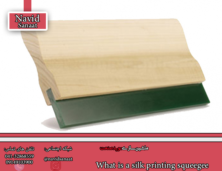 silk printing squeegee