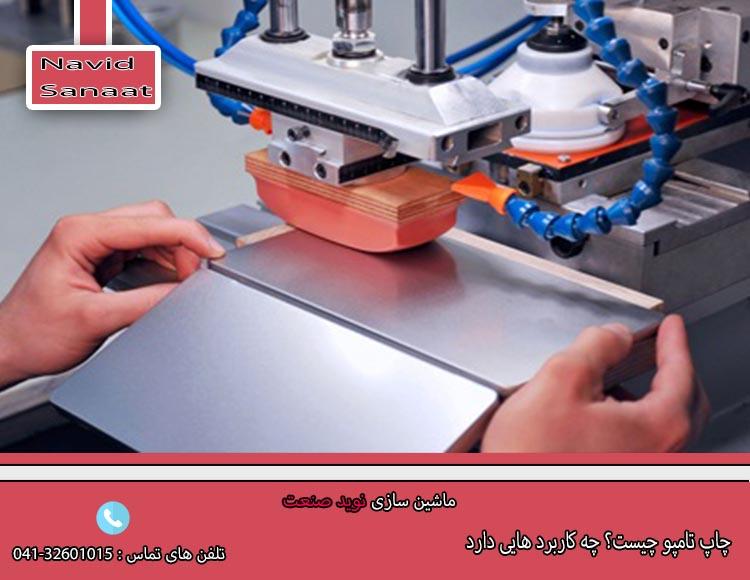 چاپ تامپو چیست؟ چه کاربرد هایی دارد